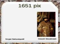 Олексій I Михайлович Богдан Хмельницький http://aida.ucoz.ru