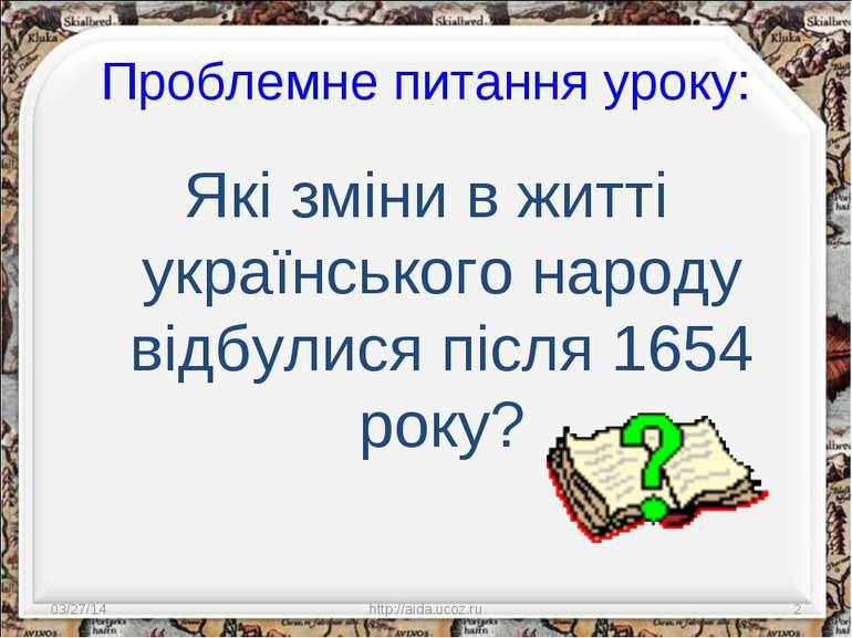 Проблемне питання уроку: Які зміни в житті українського народу відбулися післ...