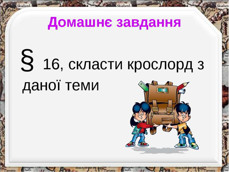 Домашнє завдання § 16, скласти крослорд з даної теми http://aida.ucoz.ru