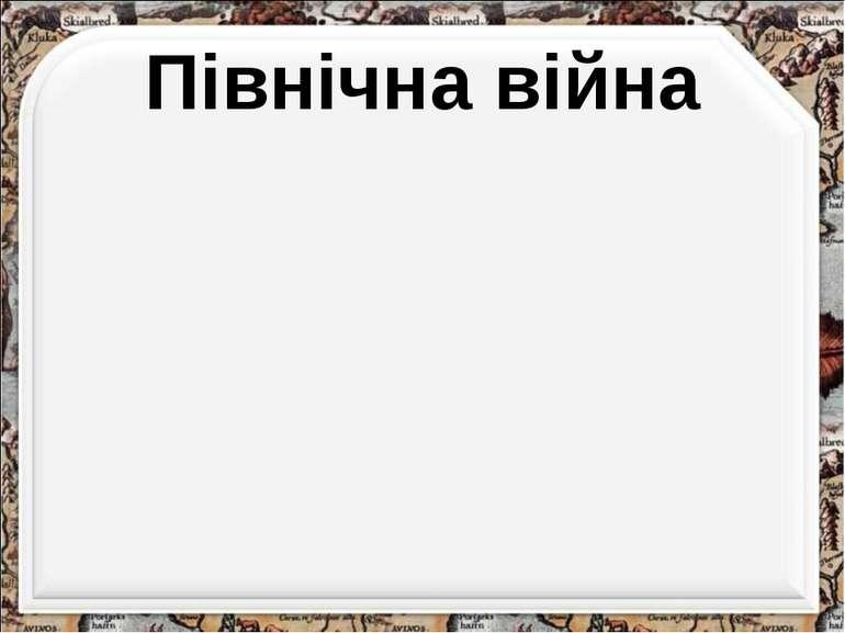 Північна війна http://aida.ucoz.ru