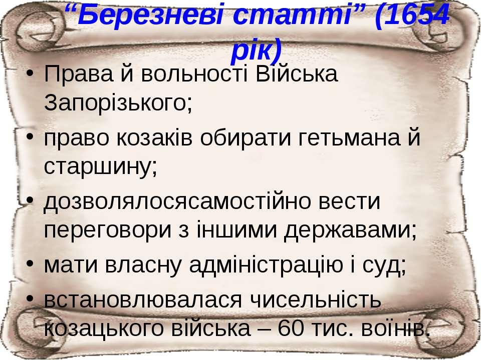 """""""Березневі статті"""" (1654 рік) Права й вольності Війська Запорізького; право к..."""