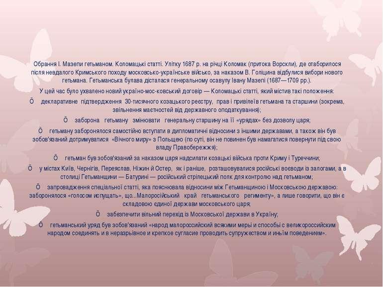 Обрання І. Мазепи гетьманом. Коломацькі статті. Улітку 1687 р. на річці Колом...