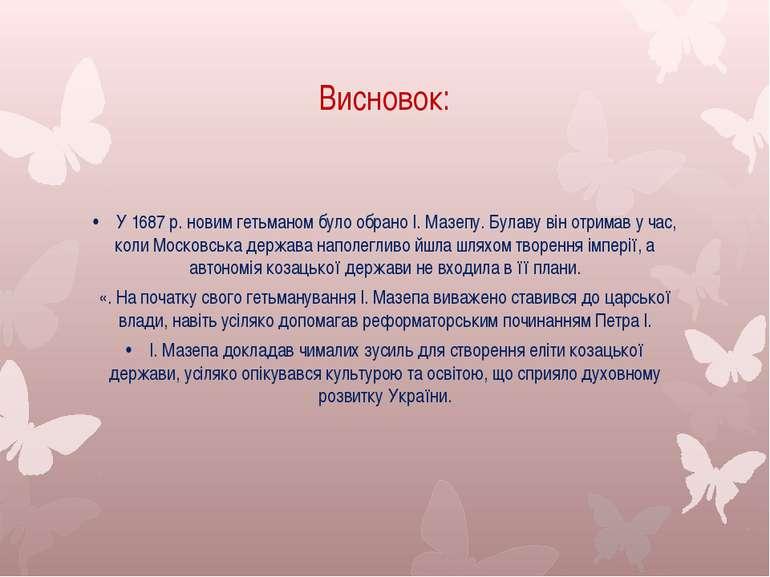 Висновок: • У 1687 р. новим гетьманом було обрано І. Мазепу. Булаву він отрим...