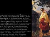 Величезна роль у самовизначенні Шевченка як художника належала Петербургу, мі...