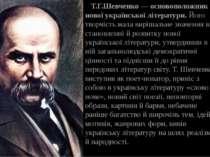 Т.Г.Шевченко — основоположник нової української літератури.Його творчіс...