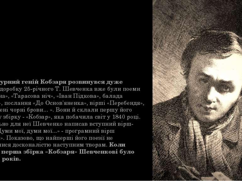 Літературний геній Кобзаря розвинувся дуже рано.У доробку 25-річного Т....