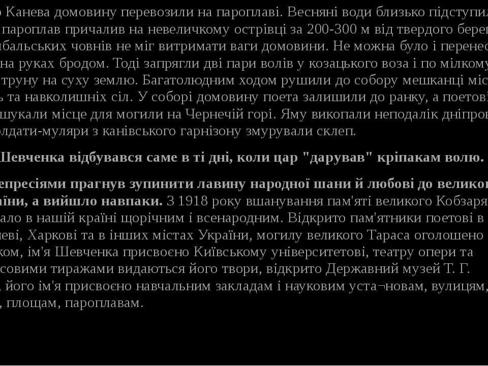 З Києва до Канева домовину перевозили на пароплавi. Веснянi води близько пiдс...