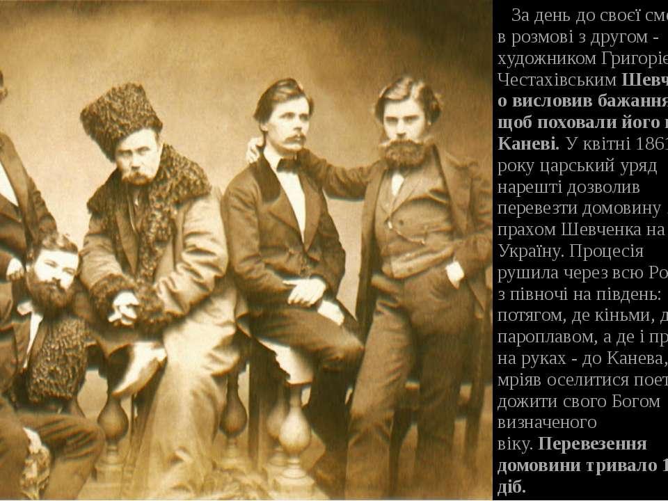 За день до своєї смерті в розмові з другом - художником Григорiєм Честахiвськ...