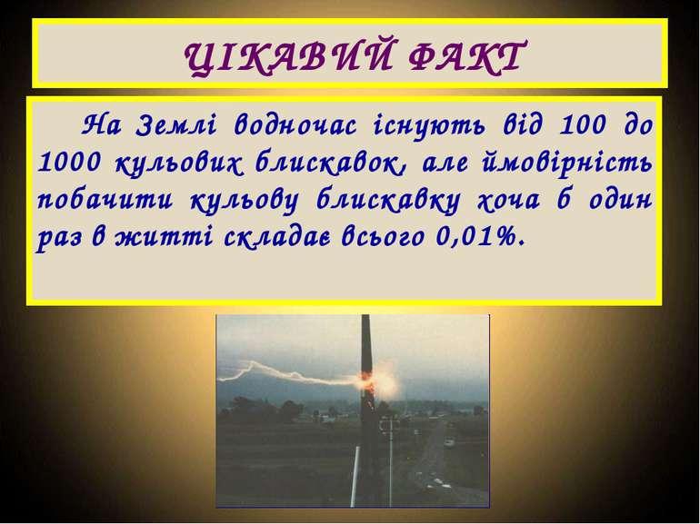 ЦІКАВИЙ ФАКТ На Землі водночас існують від 100 до 1000 кульових блискавок, ал...