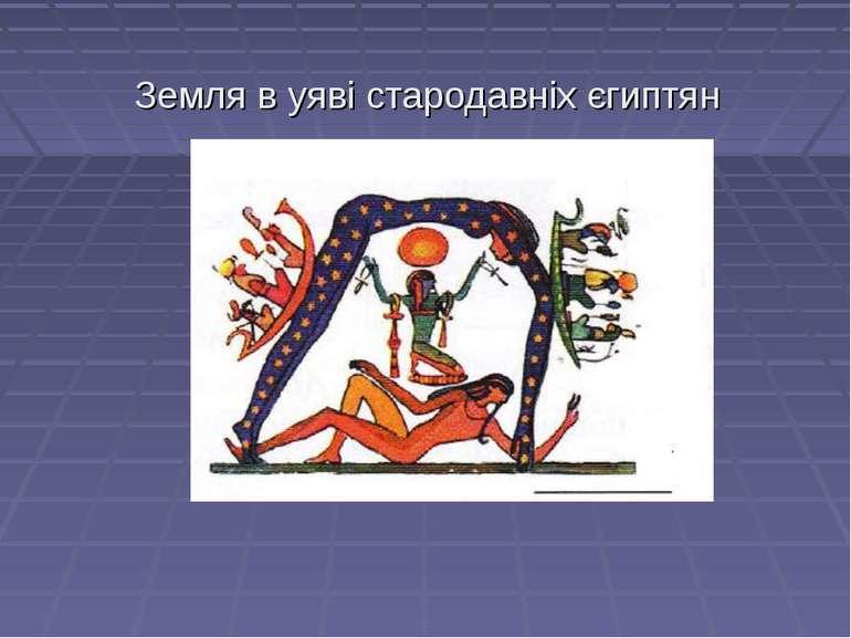 Земля в уяві стародавніх єгиптян