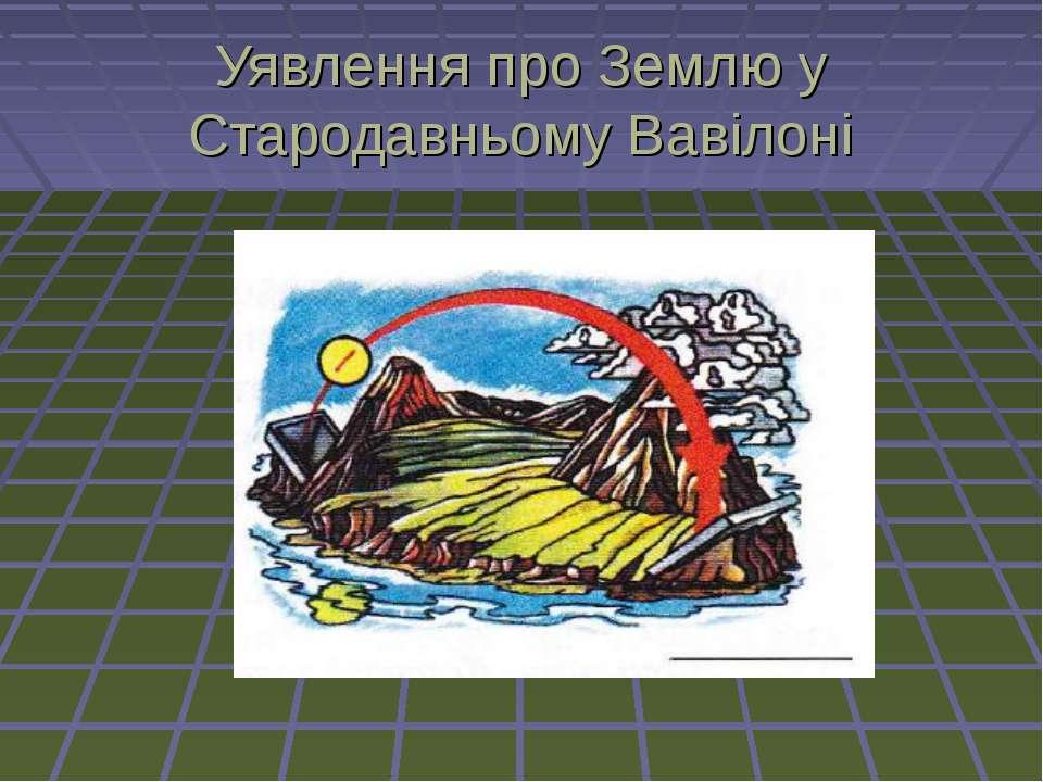 Уявлення про Землю у Стародавньому Вавілоні