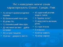Які з наведених нижче ознак характеризують Єгипет, Грецію, Рим. А) області кр...