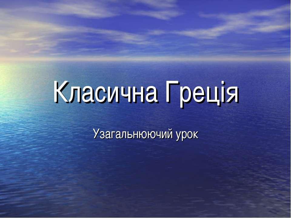 Класична Греція Узагальнюючий урок