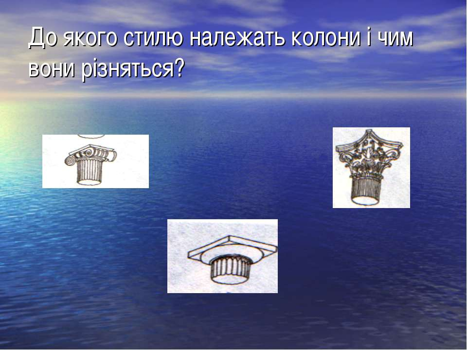 До якого стилю належать колони і чим вони різняться?