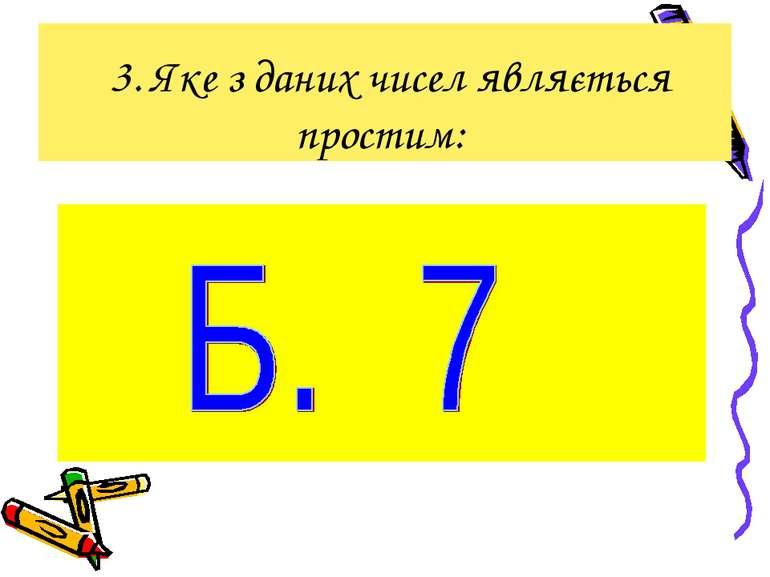3. Яке з даних чисел являється простим: