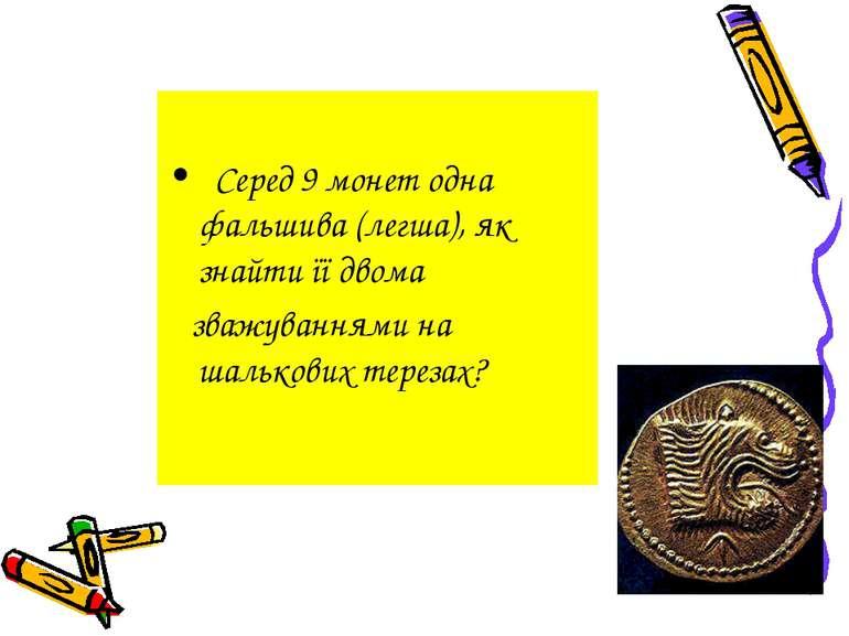 Серед 9 монет одна фальшива (легша), як знайти її двома зважуваннями на шальк...