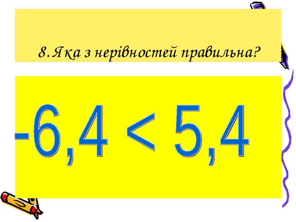 8. Яка з нерівностей правильна?