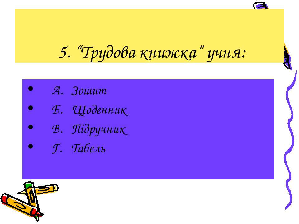 "5. ""Трудова книжка"" учня: А. Зошит Б. Щоденник В. Підручник Г. Табель"