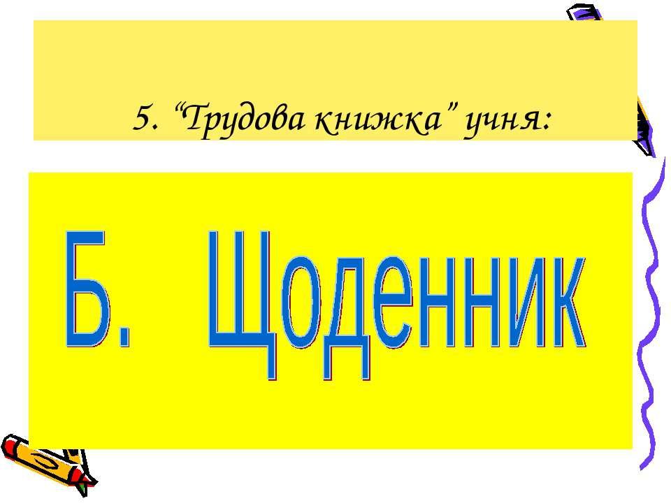 "5. ""Трудова книжка"" учня:"
