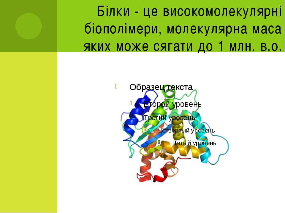 Білки - це високомолекулярні біополімери, молекулярна маса яких може сягати д...