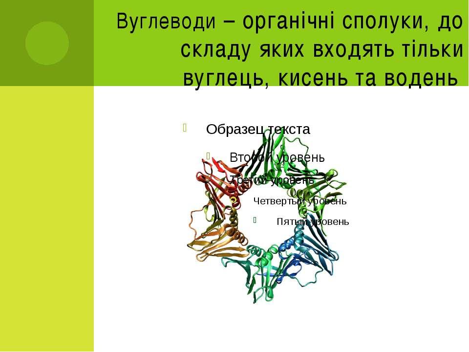 Вуглеводи – органічні сполуки, до складу яких входять тільки вуглець, кисень ...