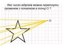 Яке число відрізків можна перетнути променем з початком в точці О ? О