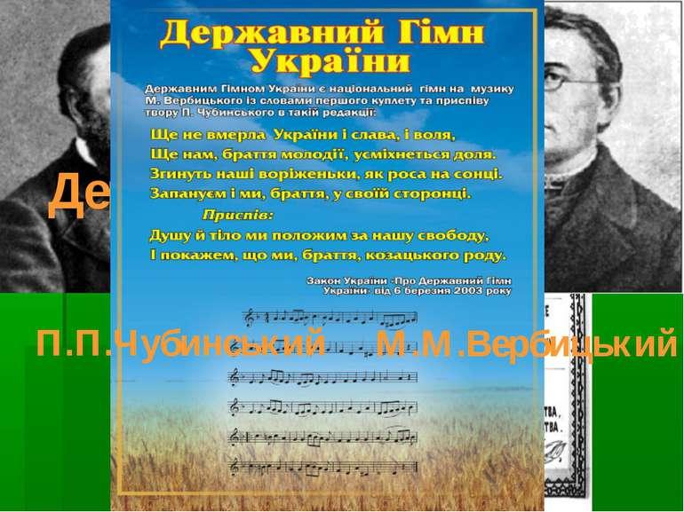Державний гімн України П.П.Чубинський М.М.Вербицький