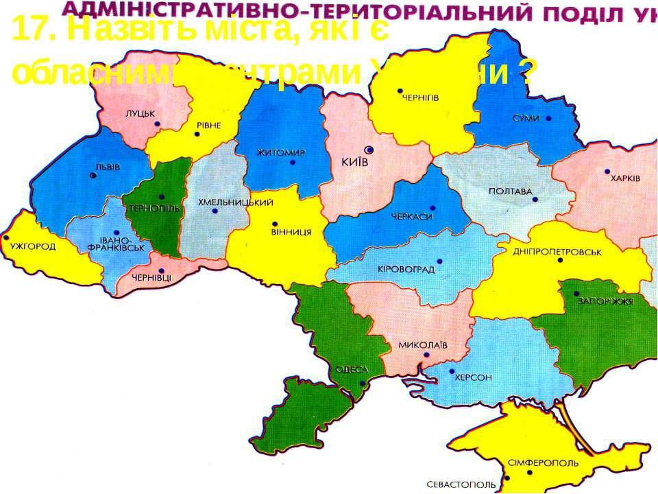 17. Назвіть міста, які є обласними центрами України ?