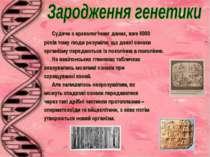 Судячи з археологічних даних, вже 6000 років тому люди розуміли, що деякі озн...