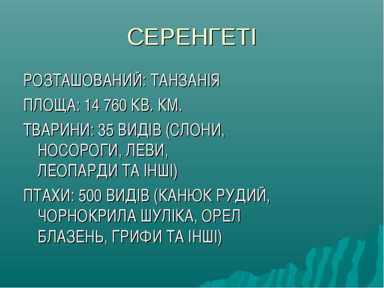 СЕРЕНГЕТІ РОЗТАШОВАНИЙ: ТАНЗАНІЯ ПЛОЩА: 14 760 КВ. КМ. ТВАРИНИ: 35 ВИДІВ (СЛО...