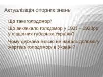 Актуалізація опорних знань Що таке голодомор? Що викликало голодомор у 1921 –...