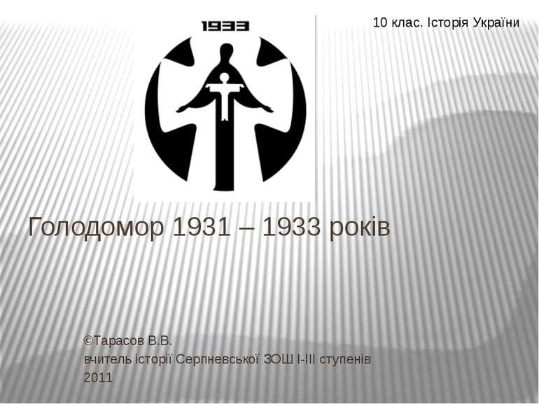 Голодомор 1931 – 1933 років ©Тарасов В.В. вчитель історії Серпневської ЗОШ І-...