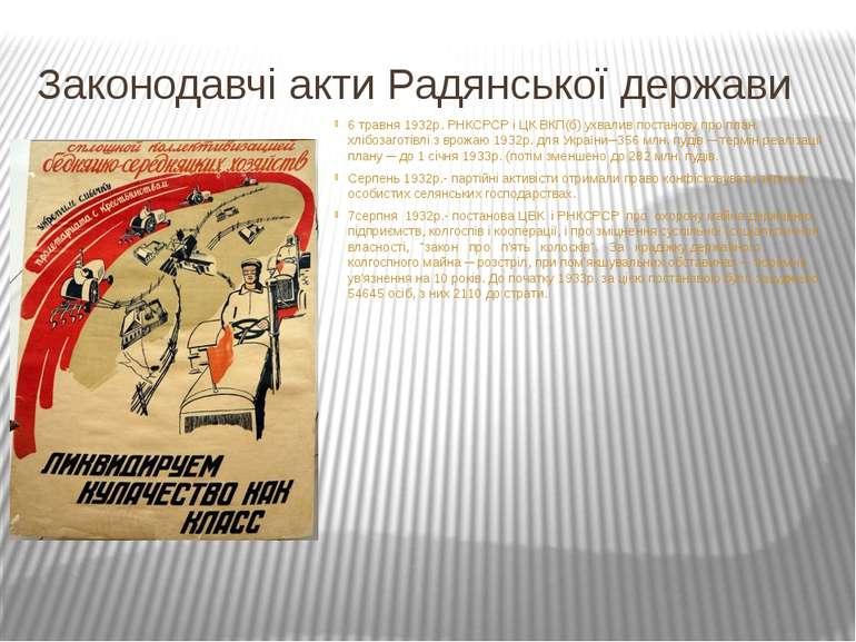Законодавчі акти Радянської держави 6 травня 1932р. РНКСРСР і ЦК ВКП(б) ухвал...
