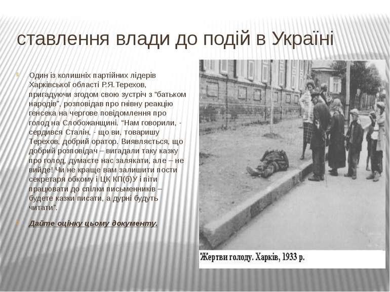 ставлення влади до подій в Україні Один із колишніх партійних лідерів Харківс...