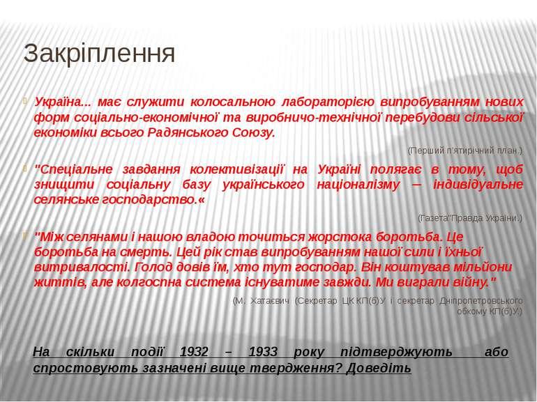 Закріплення Україна... має служити колосальною лабораторією випробуванням нов...