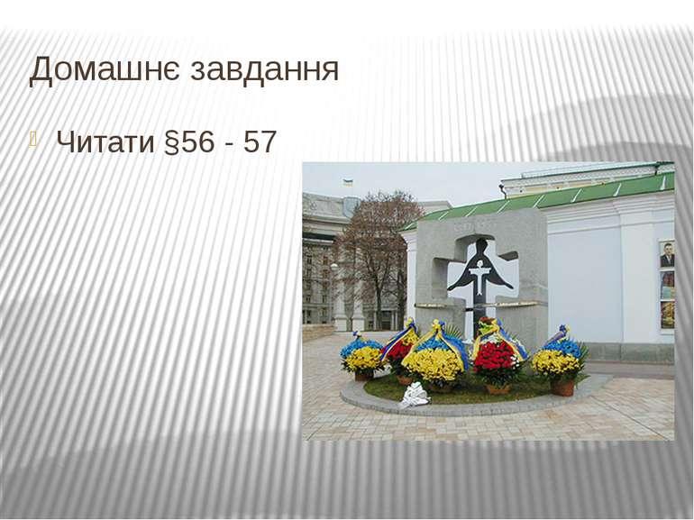 Домашнє завдання Читати §56 - 57