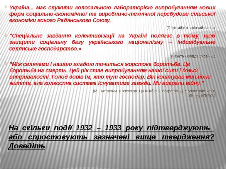 Україна... має служити колосальною лабораторією випробуванням нових форм соці...