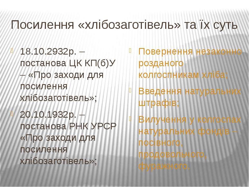 Посилення «хлібозаготівель» та їх суть 18.10.2932р. – постанова ЦК КП(б)У – «...