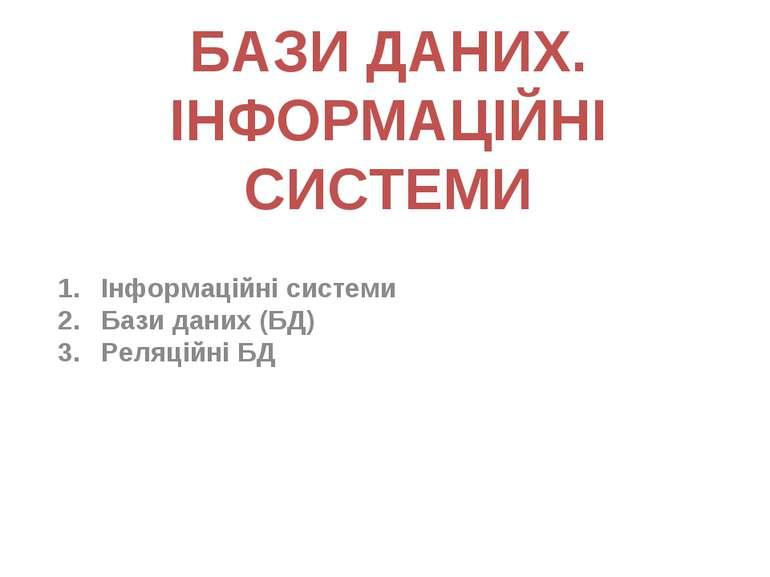 БАЗИ ДАНИХ. ІНФОРМАЦІЙНІ СИСТЕМИ Інформаційні системи Бази даних (БД) Pеляцій...