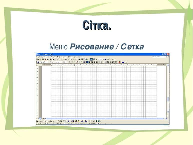 Сітка. Меню Рисование / Сетка