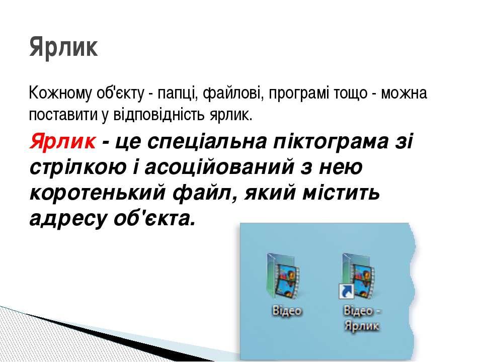 Кожному об'єкту - папці, файлові, програмі тощо - можна поставити у відповідн...
