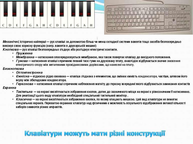 : Механічні, історично найперші— рух клавіші за допомогою більш чи менш скла...