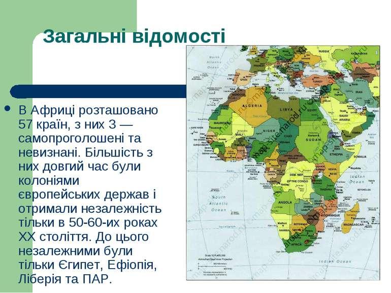 Країни Африки загальна характеристика презентація з географії Загальні відомості В Африці розташовано 57 країн з них 3 самопроголошені т