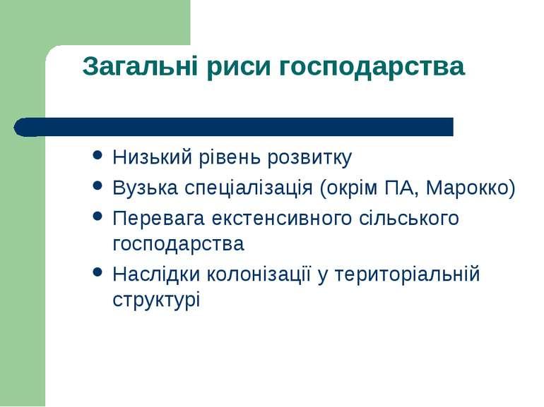 Загальні риси господарства Низький рівень розвитку Вузька спеціалізація (окрі...