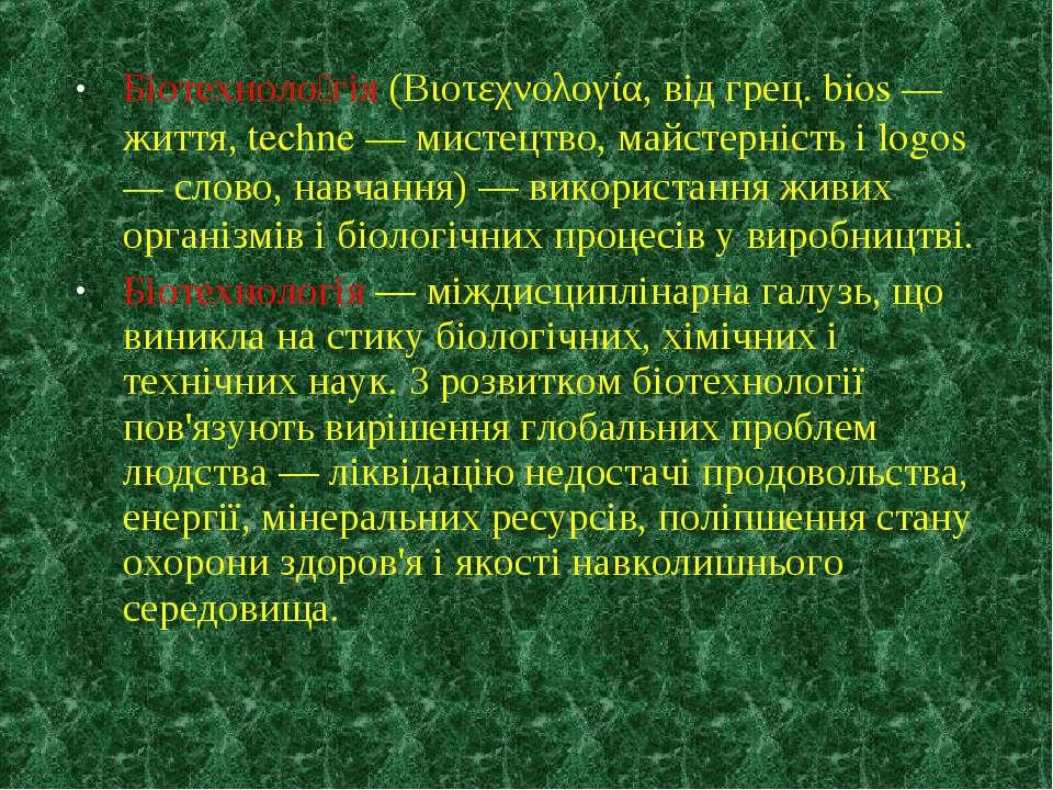 Біотехноло гія (Βιοτεχνολογία, від грец. bios — життя, techne — мистецтво, ма...