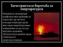 Загострюється боротьба за енергоресурси Виникають міжнародні конфлікти між кр...