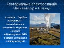 """Геотермальна електростанція Несьявеллір в Ісландії Ісландія - """"країна льодови..."""
