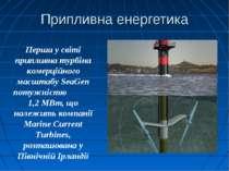 Припливна енергетика Перша у світі припливна турбіна комерційного масштабу Se...