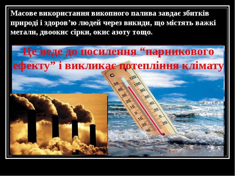 Масове використання викопного палива завдає збитків природі і здоров'ю людей ...