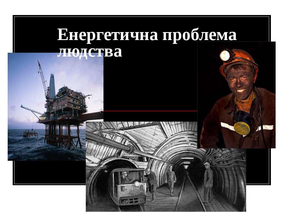 Енергетична проблема людства